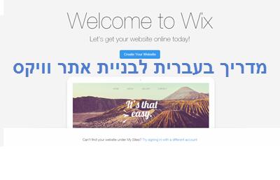 בניית אתרי וויקס