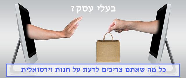 חנות וירטואלית באינטרנט