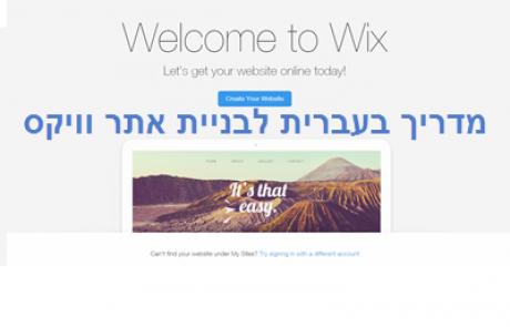 מדריך בעברית – בניית אתר וויקס wix למתחילים, כולל הדגמה!
