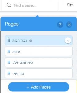 רכיבים בוויקס | עמודים